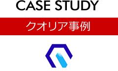 クオリア事例 [CASE STUDY]