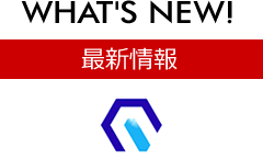 最新情報 [WHAT'S NEW!]